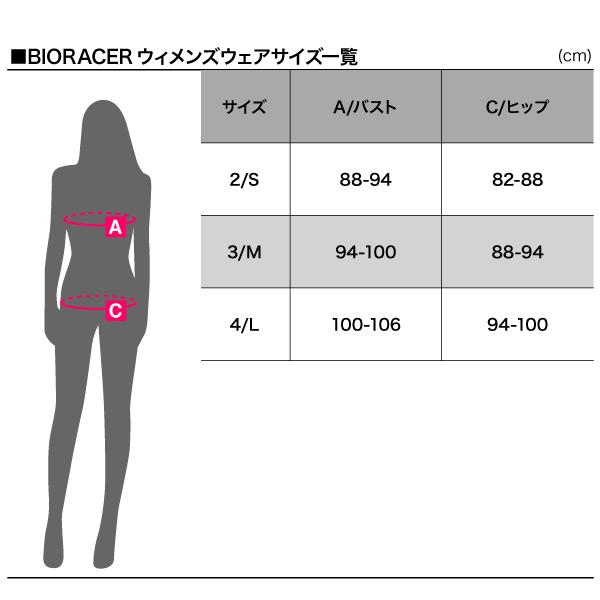 BIORACER レディースウェアサイズ