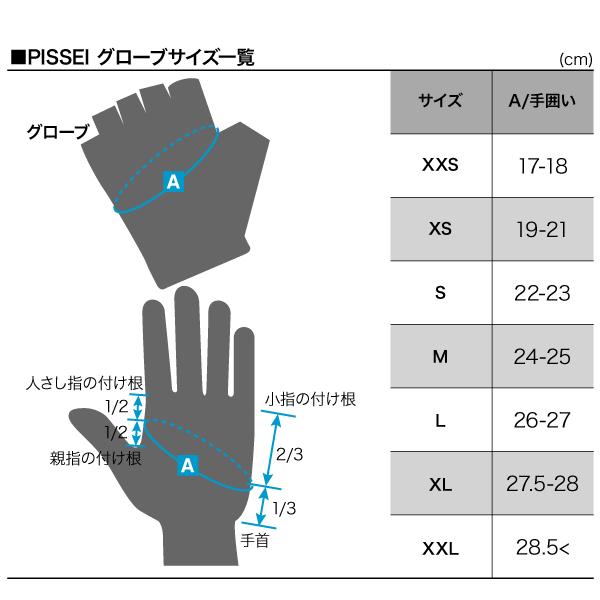 PISSEI グローブサイズ