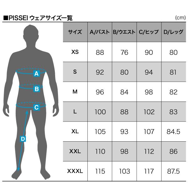 PISSEI ウェアサイズ