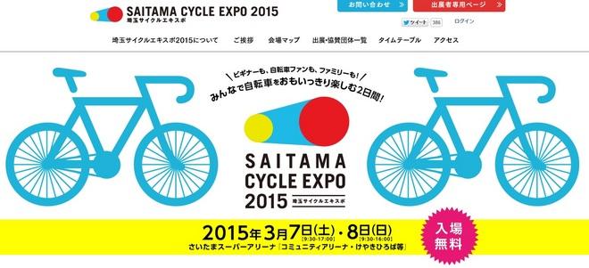 saitama_expo.jpg